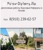 Диплом на заказ в Пскове