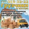 услуги грузоперевозок в Красноярске