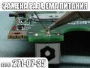 Замена разъема питания на ноутбуке в Красноярске